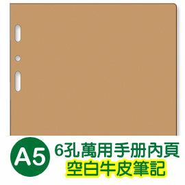 珠友 BC-82515 A5/25K 6孔萬用手冊內頁/空白牛皮筆記(80磅)20張(適用6孔夾)