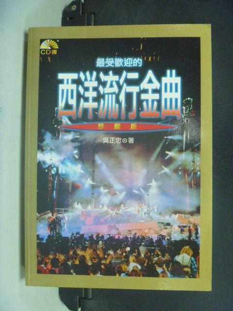 【書寶二手書T5/音樂_GHP】最受歡迎的西洋流行金曲珍藏版_吳正忠_無光碟