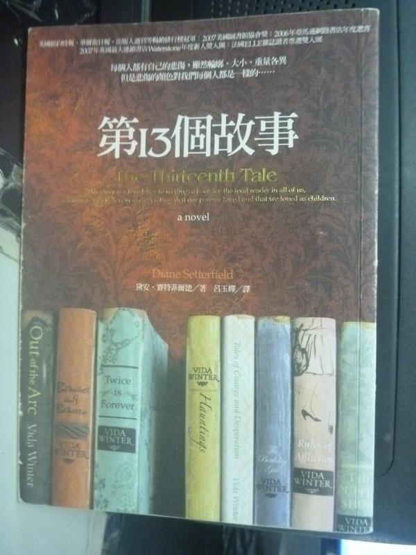 【書寶二手書T1/翻譯小說_IDQ】第十三個故事_黛安.賽特菲爾德