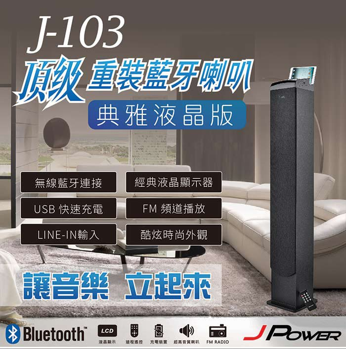 「YEs 3C」JPOWER 杰強 J-103 落地多媒體藍芽喇叭/FM/LCD/遙控/USB充電