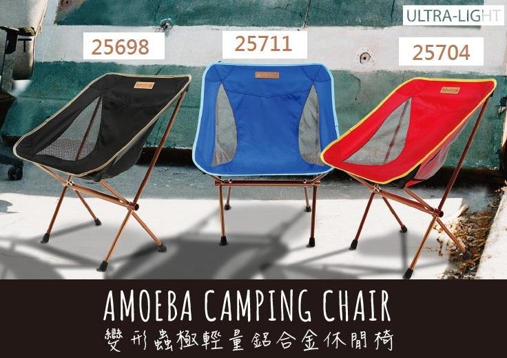 【露營趣】OutdoorBase 25698 25704 25711 鋁合金休閒椅 登山椅 野餐椅 釣魚椅 摺疊椅 太空椅 月亮椅