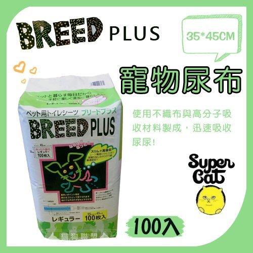 +貓狗樂園+ SuperCat【寵物尿片。35x45cm。100入】260元