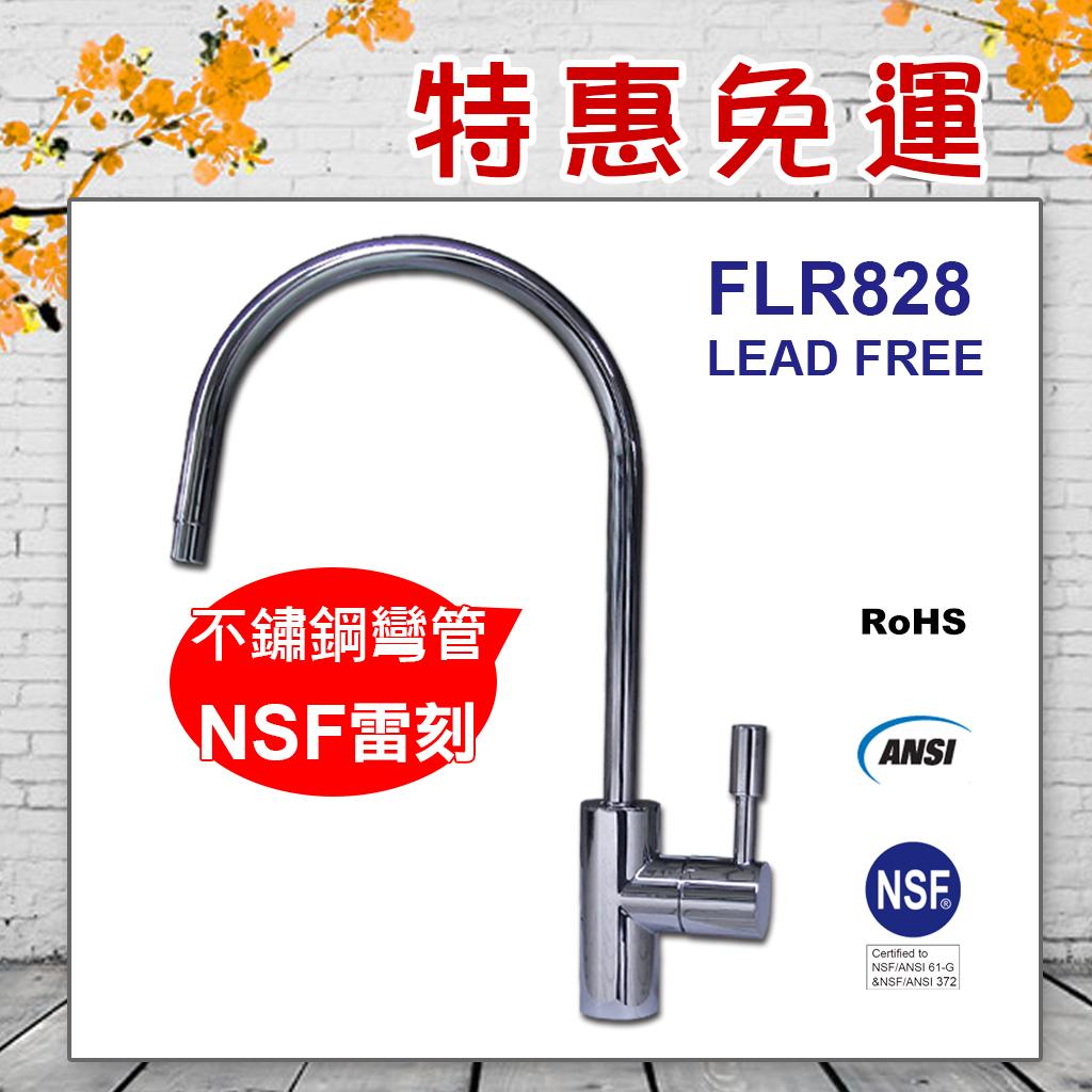 不銹鋼美式大彎陶瓷鵝頸龍頭,NSF認證,ANSI完全無鉛認證,FLR828-800