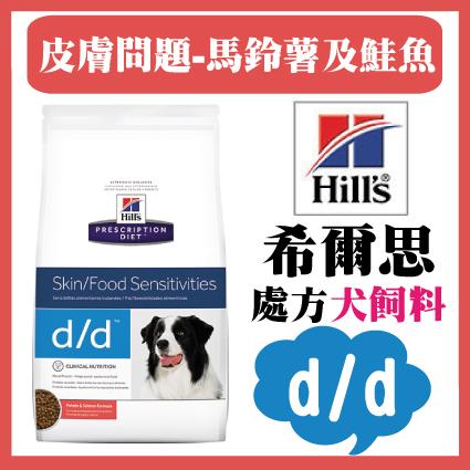 Hill's希爾思犬處方d/d 鮭魚及馬鈴薯8磅