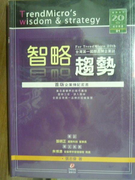 【書寶二手書T2/傳記_QDM】智略趨勢:台灣第一國際品牌企業誌_張志偉