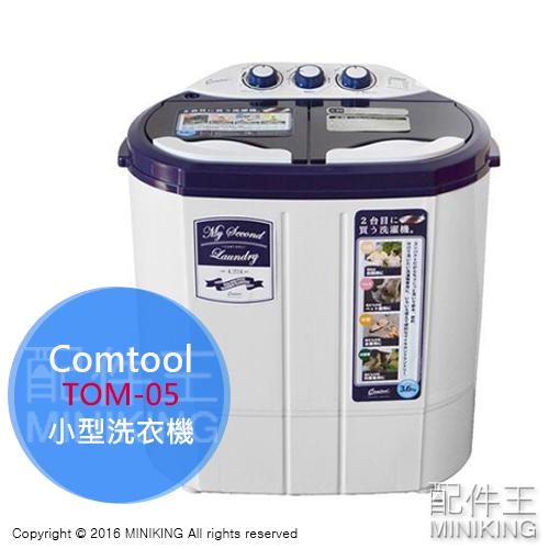 【配件王】日本代購 空運 Comtool TOM-05 小型洗衣機 離心脫水 雙槽 單身貴族必備 套房首選 省水省電 節約