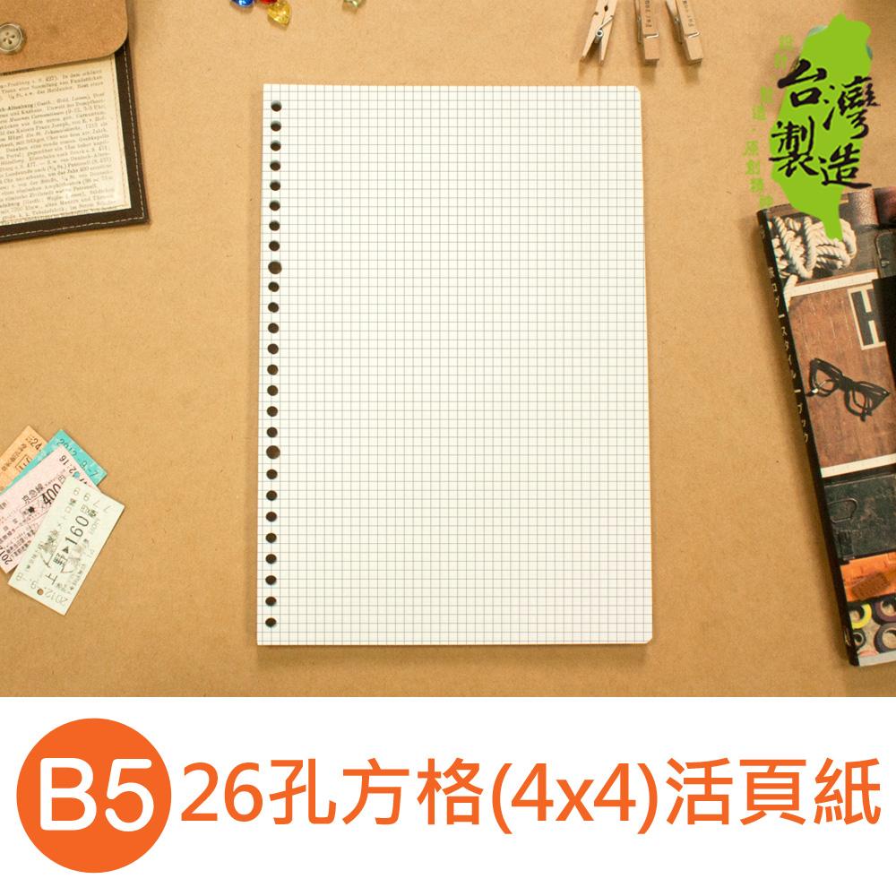 珠友 NB-26906 B5/18K 26孔活頁紙(4X4方格)(80磅)/80張