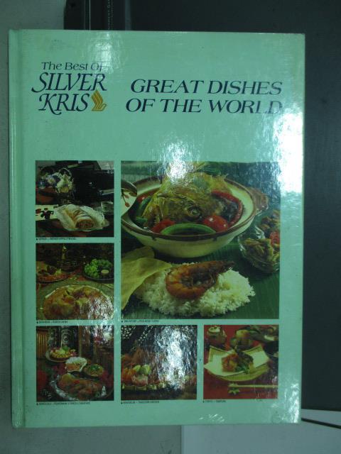 【書寶二手書T1/餐飲_WGY】The Best of Silver Kris