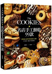 The COOKIES:名店手工餅乾99款