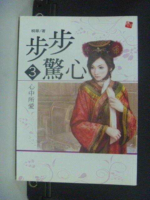 【書寶二手書T3/一般小說_KOR】步步驚心(3)心中所愛_桐華
