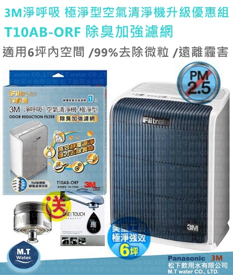 3M淨呼吸 極淨型空氣清淨機FA-T10AB加ORF除臭加強濾網優惠組 ★適用6坪內空間 /99%去除微粒 /遠離霾害 杜絕空汙 /加贈3M 45%省水閥