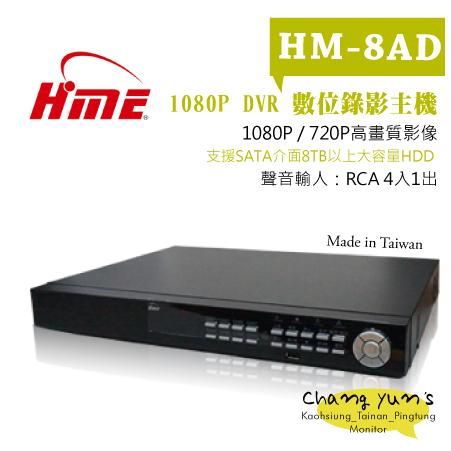 高雄/台南/屏東監視器 HM-8AD AHD 8CH 1080P 環名HME 數位錄影主機 DVR主機 高清類比 支援手機監看