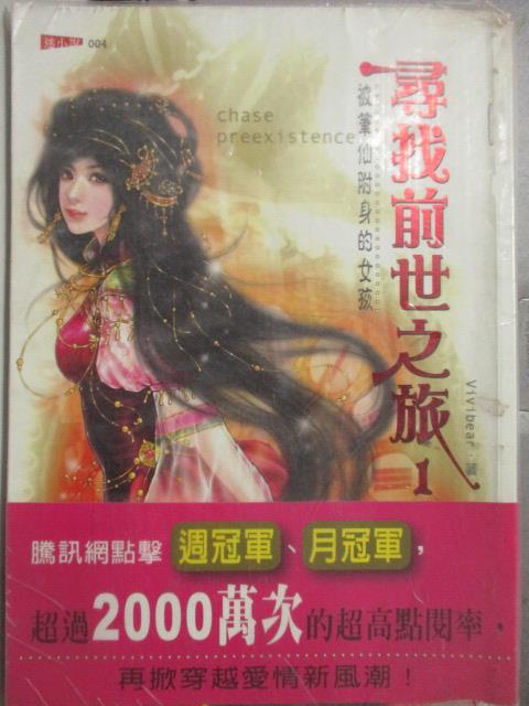 【書寶二手書T1/一般小說_HSQ】尋找前世之旅1-被筆仙附身的女孩_Vivibear