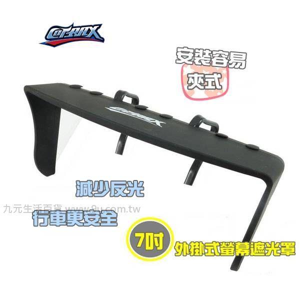 【九元生活百貨】Cotrax 外掛式7吋螢幕遮光罩/夾式 遮陽 反光 導航