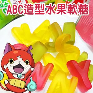 韓國樂天 妖怪手錶ABC造型水果軟糖 [KR214]