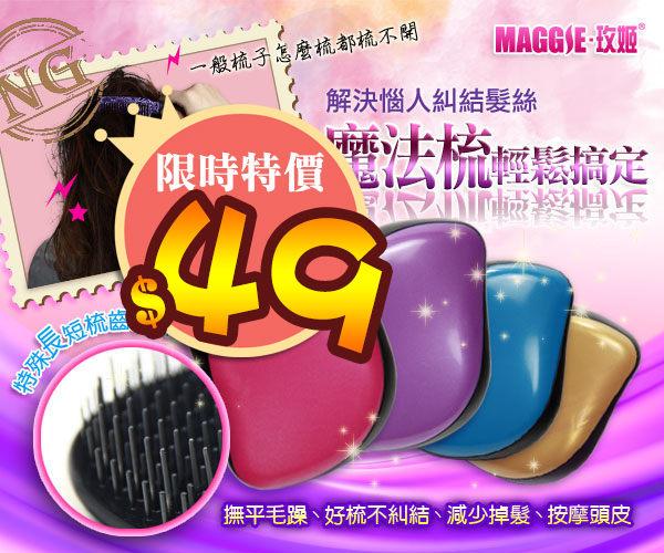 (特價) 神奇魔髮梳 頭髮打結 頭皮護理救星 乾濕2用