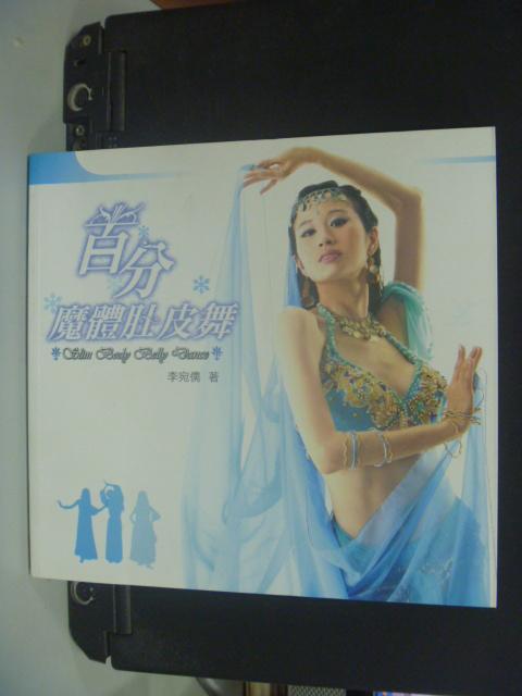 【書寶二手書T6/體育_HML】百分魔體肚皮舞_李宛儒_附光碟