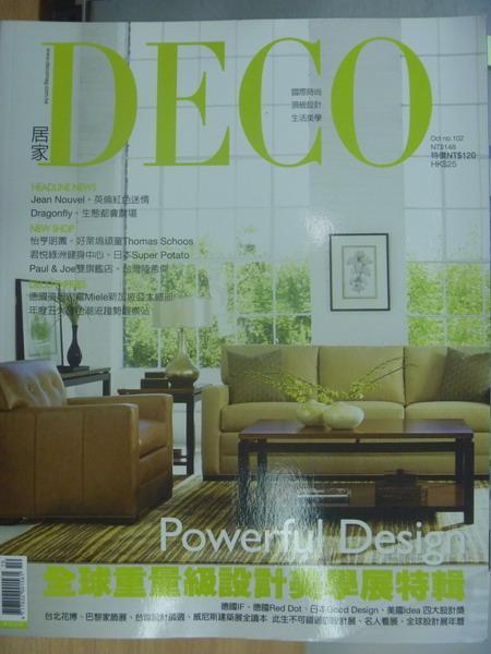 【書寶二手書T5/設計_ZIF】DECO居家_2010/10_第102期_全球重量級設計美學展特輯等