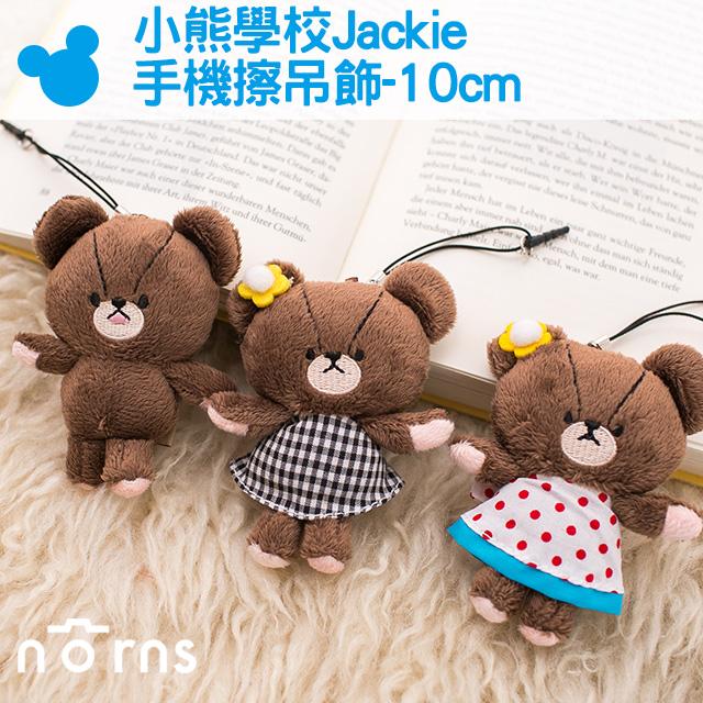 NORNS 【小熊學校Jackie手機擦吊飾-10cm】正版 傑琪 娃娃 布偶