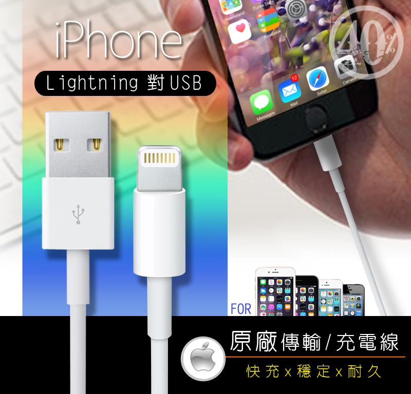 @Woori 3c@ iphone 原廠線 Lightning 對 USB 1米/2米長度 iphone 6/6s 5/5s/7/7 plus SE 富士康 公司貨