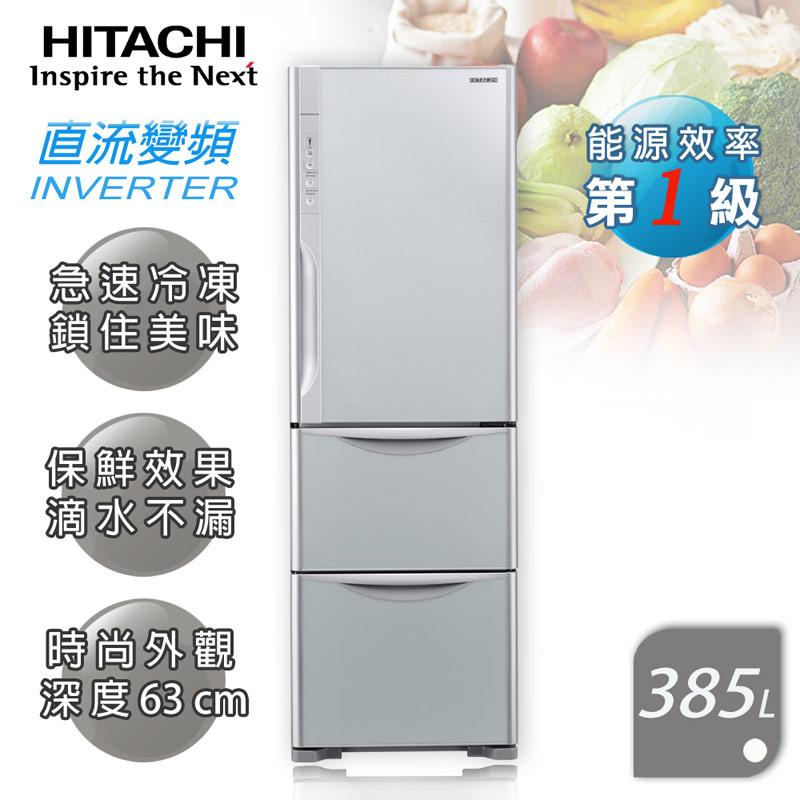 【HITACHI日立】靜音變頻385L。琉璃時尚三門電冰箱/琉璃瓷(RG41WS)
