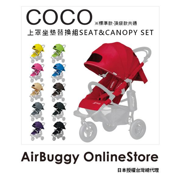 AirBuggy  COCO上罩坐墊替換組