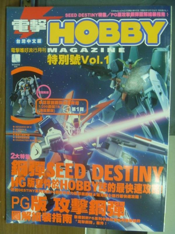 【書寶二手書T1/嗜好_PAI】電擊Hobby_特別號Vol.1_鋼彈SEED Destiny之HG版套件...等