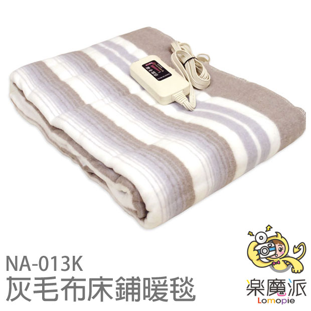 NA-013K 電熱毯 電熱敷毛布 日本製造 可水洗 雙人 電毯 188×130cm