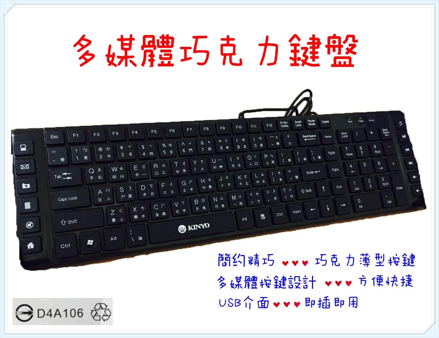 ❤含發票❤【KINYO-多媒體巧克力鍵盤】❤鍵盤/巧克力/傾斜角架/USB/電腦周邊/電競周邊/音響/滑鼠/喇叭❤