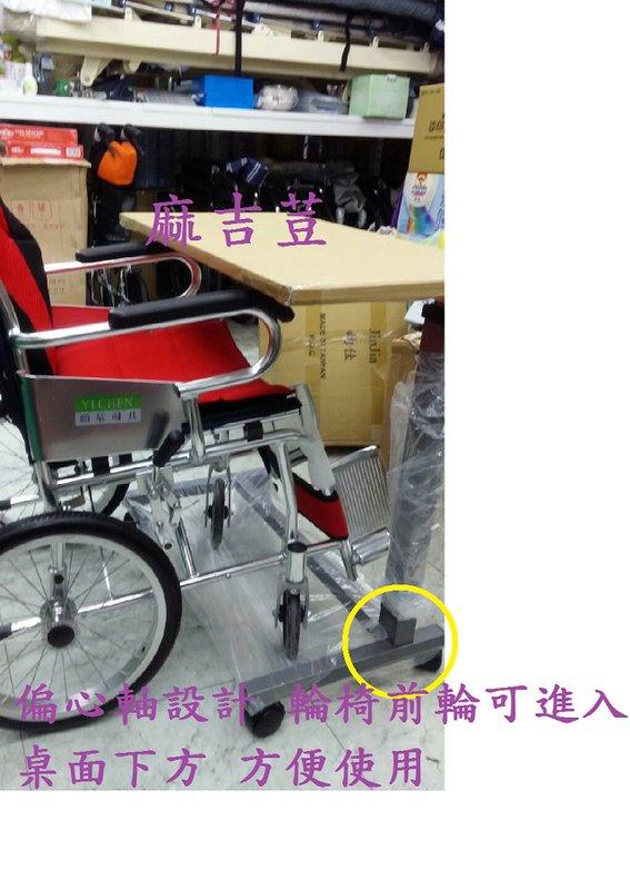 """""""偏心軸""""設計移動式床上餐桌版=輪.椅前小輪可以推入桌面下方 床旁桌 病床L型餐桌 美式餐桌 附輪 高低輕易調整"""