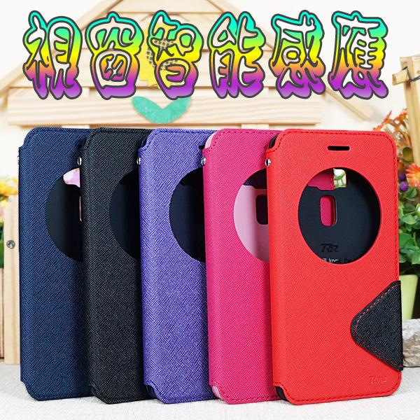 【Roar】ASUS Zenfone 3 ZE552KL 5.5吋 Z012DA 視窗感應皮套/智能休眠喚醒皮套/側翻手機套/支架斜立保護殼/插卡皮套