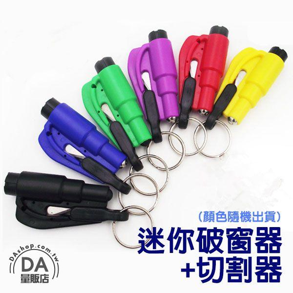 《DA量販店》迷你 安全錘 車窗擊破器 安全帶切割器 逃生錘 鑰匙圈 顏色隨機(V50-1525)