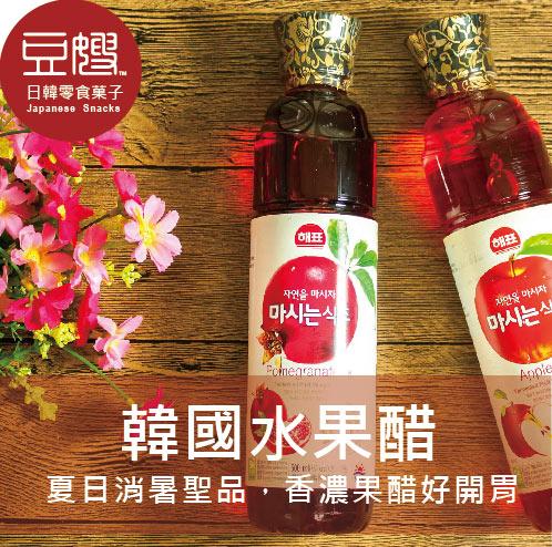 【豆嫂】韓國飲料 100%水果醋飲(石榴/蘋果/藍莓)