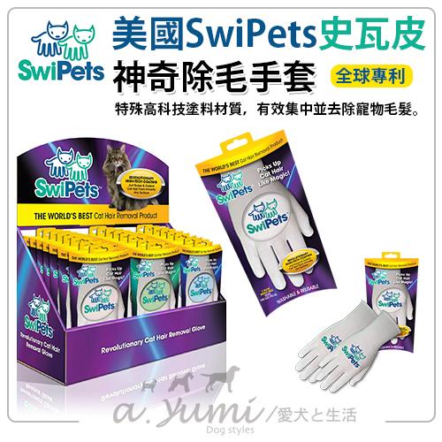《美國 SwiPets 史瓦皮》神奇除毛手套-寵物毛髮清潔手套/除毛梳/除毛手套(2入)白色