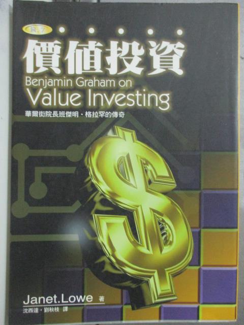 【書寶二手書T1/投資_HBQ】價值投資_Janet.Lowe著_沈西達譯