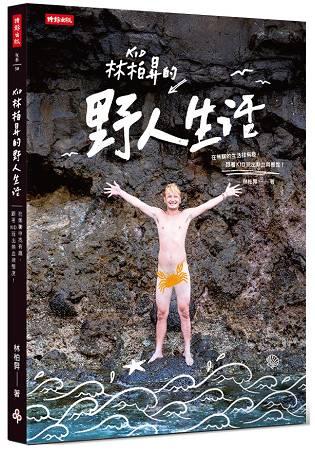 KID林柏昇的野人生活—在無聊中找有趣,跟著KID玩出熱血與態度!(獨家限量書封珍藏版)