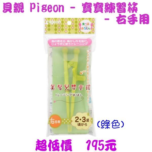 *美馨兒* 貝親 pigeon - 寶寶練習筷(右手) - 綠色~店面經營/餐具/筷子