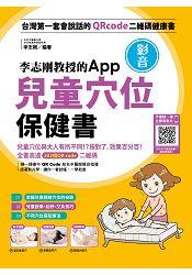 李志剛教授的App影音兒童穴位保健書