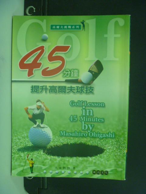 【書寶二手書T6/體育_HIO】45分鐘提升高爾夫球技_陳蒼杰, 大東將啟