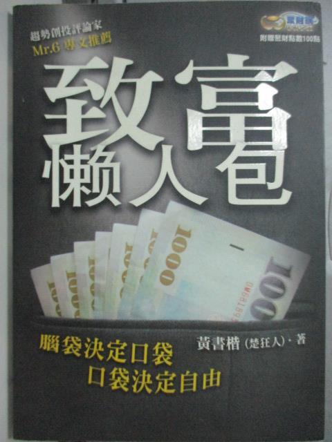 【書寶二手書T1/投資_JBW】致富懶人包_黃書楷