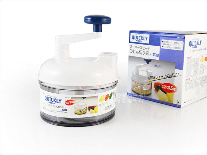 快樂屋♪ 日本製 20-0141 QUICKLY 野菜切碎器(大)1.4L 絞碎器.新款附注油孔