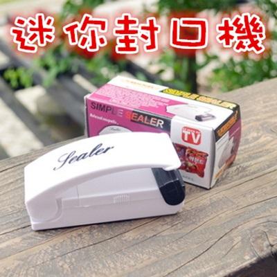 迷你封口機-家用手壓方便隨身攜帶食品塑膠袋73pp85【獨家進口】【米蘭精品】