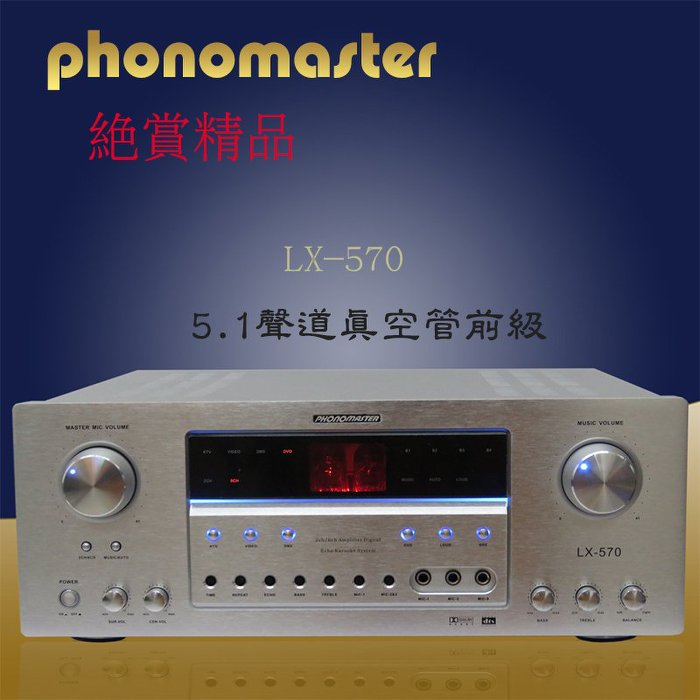 5.1聲道劇院.卡拉OK多功能真空管擴大機phonomaster (LX-570)