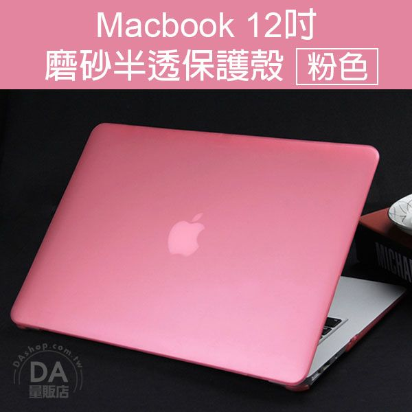 《DA量販店》Apple MacBooK 12吋 磨砂 水晶殼 保護殼 保護套 粉色(80-2765)