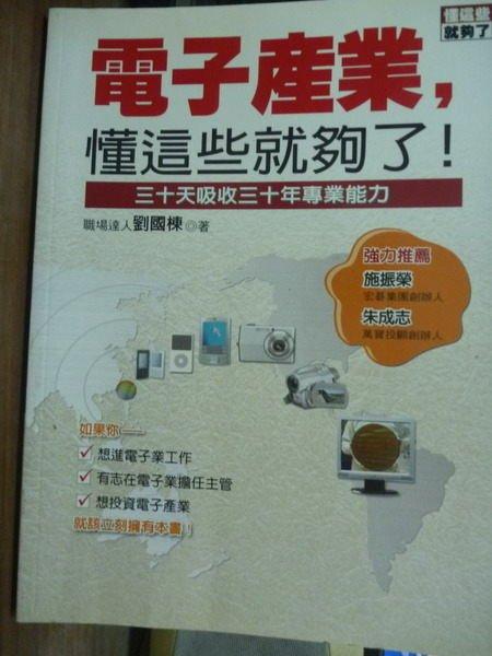 【書寶二手書T6/財經企管_QDE】電子產業,懂這些就夠了!_劉國棟
