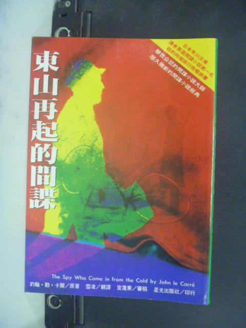 【書寶二手書T8/一般小說_HKX】東山再起的間諜_約翰.勒.卡爾