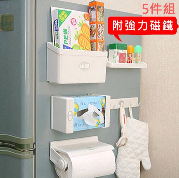 磁吸冰箱組合收納架【5件組】