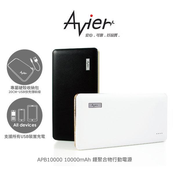 ~斯瑪鋒數位~Avier APB10000 10,000mAh 鋰聚合物行動電源 BSMI認證
