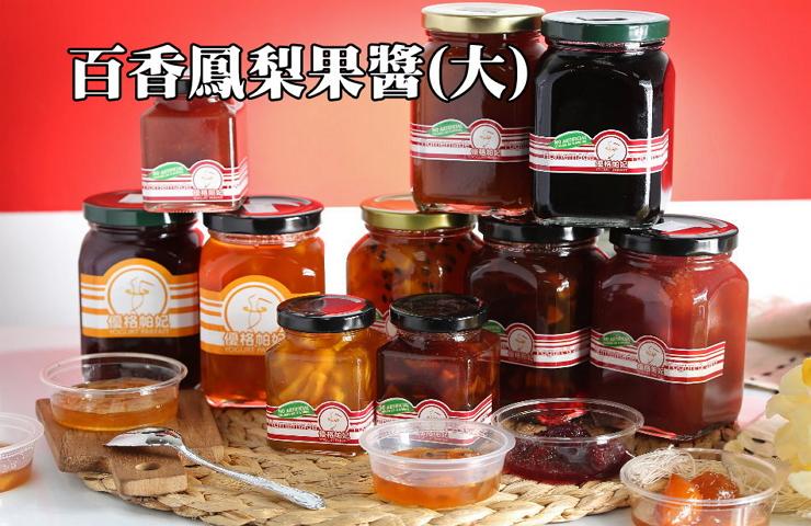 【優格帕妃】自家製果醬百香鳳梨(大)