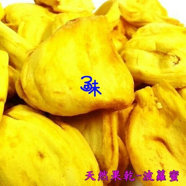 (越南) 天然蔬果乾 -波蘿蜜乾 1包 300 公克 特價 150 元 (波羅蜜乾 乾燥脆片 果乾 .綜合脆片 乾燥蔬果乾)